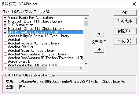 sending_email_using_vba_by_dotnet_library_004