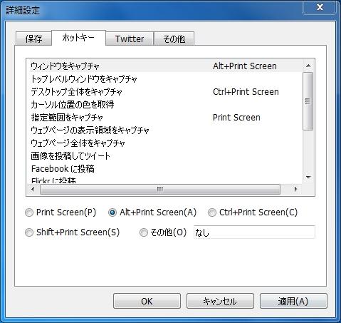 SnapCrab 設定画面2