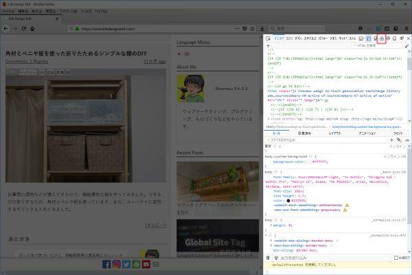 Firefoxの開発ツールのキャプチャボタン