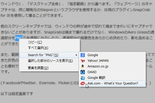 browser_addons_searching_by_right_click_top