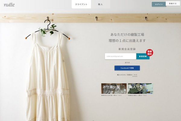 ec_can_be_ordered_clothes_on_the_internet_005