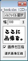 gazou_excel_free_image_drag-n-drop_paste_tool_001