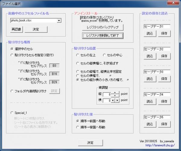 gazou_excel_free_image_drag-n-drop_paste_tool_003
