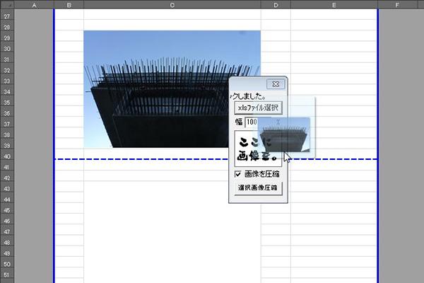 gazou_excel_free_image_drag-n-drop_paste_tool_top