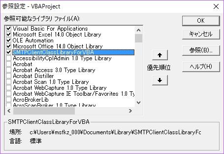 sending_email_using_vba_by_dotnet_library_004