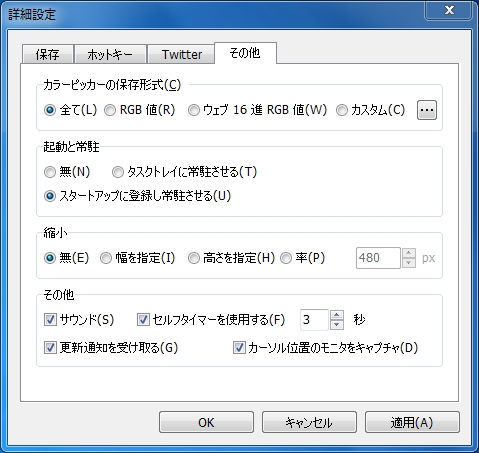 SnapCrab 設定画面4