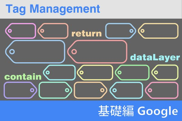 tag_manager_basic_explanation_google_top
