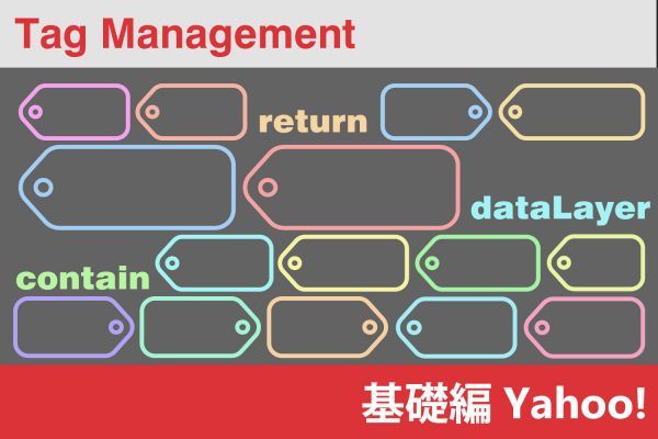 tag_manager_basic_explanation_yahoo_top